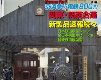 『月刊とれいん No.456 2012年12月号』の画像