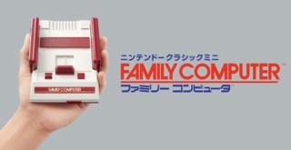 【予約受付開始】「ニンテンドークラシックミニ ファミリーコンピュータ」が6月28日より再販決定!