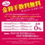 『金利手数料無料キャンペーン7月10日(土)よりスタートいたします!』の画像