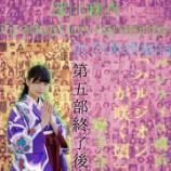 『【乃木坂46】深川麻衣も『卒業セレモニー』ってやるのかな??』の画像