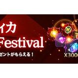 『【クリティカ ~天上の騎士団~】『配信3周年記念!』フェスティバルのご案内』の画像