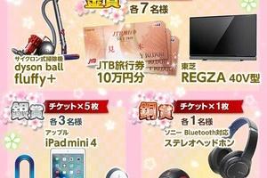 【グリマス】新生活応援祭、開催中!