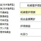 『【確定拠出年金】2019年8月度の資産額は187万円でした(11万円減)』の画像