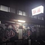 『私がお勧めする戸田市の銭湯は戸田の湯とサン光湯です』の画像