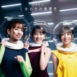 『【乃木坂46】SMAP感あるなwww 25th 4期生曲『I see...』初オンエア!!感想まとめ!!!』の画像