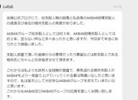 AKB48グループ劇場支配人人事異動のお知らせ しのぶが支配人を退任