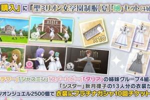 【ミリシタ】『衣装購入』に「聖ミリオン女学園制服[夏]『風』セット(4姉妹+1)」追加!