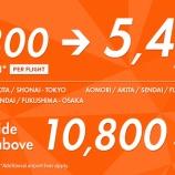 『【海外永住権の特権】ANA Experience Japan Fareの予約期限を延長する裏技。』の画像
