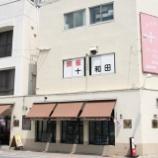 『JAL×はんつ遠藤コラボ企画【広島編2】2日め・レストラン(十和田)』の画像