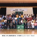 『1997年 9月20~21日 JARL県支部大会:市浦村』の画像