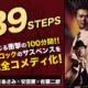 """『まるや本店』 で""""ひつまぶし"""" 〜・・  舞台 『THE 39 STEPS』"""