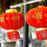 『【香港最新情報】「お年玉袋販売、街中の専門店が減少」』の画像