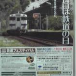 『10月14日は鉄道の日』の画像