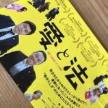 『映画「愛と法」。LGBTや無国籍問題等をテーマにしたドキュメンタリー映画。本日、上戸田地域交流センターあいパルを会場に自主上映された映画を鑑賞しました。その感想です。』の画像