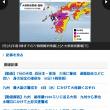 『再び九州に記録的大雨』の画像