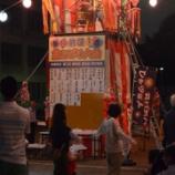 『8月15日~17日納涼盆踊り大会』の画像