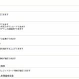 『【スタッフ日誌】maiacs web shopクリスマス特別ポイントは25日まで!』の画像