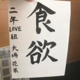 『[イコラブ] 大場花菜「2018年一番最初のフォルダになにあるかな〜って見たら」【=LOVE(イコールラブ)】』の画像
