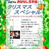 『戸田市立図書館 12月19日にクリスマスイベント開催(4歳以上対象)』の画像