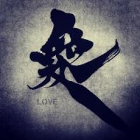 愛 LOVE
