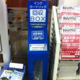 『戸田公園駅構内にインクカートリッジ回収BOX!』の画像