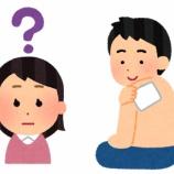 『NSAIDs貼付剤で消化性潰瘍になる?』の画像