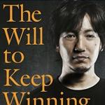ウメハラ著『勝ち続ける意志力』の英訳版が海外Amazonで五つ星の高評価!しかし、まともなレビューがほとんど無いと話題に。【海外の反応】