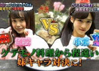 AKBINGO「チームウーマン vs チーム8」遂に決着!ゲテモノ料理&ピザ大食いバトル!