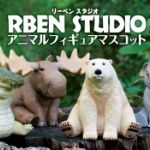 台湾発!癒やし系「リーベンスタジオ アニマルフィギュアマスコット」がガチャに登場