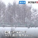 【酒】吐くわ、車止めて! 大学生が車を路肩に止めてもらって外に出、中央分離帯を越え対向車線に出たところではねられ死亡・北海道