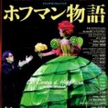 『明日から新国立劇場オッフェンバック「ホフマン物語」』の画像