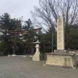 『【長野】長野縣護國神社の御朱印②』の画像