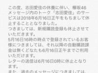 【衝撃】欅坂46、初のグループ脱退者が出る模様...