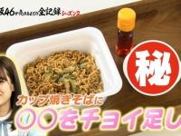 【日向坂46】佐々木久美 勝負飯!!カップ焼きそば+柿ピー+ラー油!!食ってみるか・・・