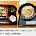 【悲報】藤井聡太棋聖の昼食、ついに一線を越えてしまう…
