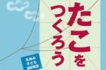 クリスマスに『凧をつくる』イベントがありますよ!【交野タイムズ掲示板】
