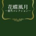 2/21配信開始☆彡 花蝶風月―番外コレクション―