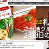 『【連載】JAL旅プラスなび「札幌編」UP』の画像
