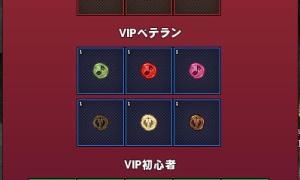 ブロンズVIP→シルバーVIP