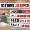 【悲報】新潟のテレビさん、地上波で北原卒業特集を10分以上も放送してしまうwww