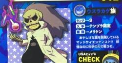 妖怪ウォッチぷにぷに ゼロ博士の入手方法とステータス、必殺技を公開!