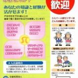『戸田市シルバーセンターさんの活動報告が、戸田市役所二階でパネル展示されています。お仕事請負だけでなく、サークル活動やボランティア活動など様々な活動をされています!』の画像