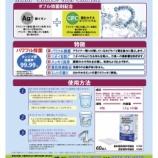 『株式会社松井商会「Mレポ」No.105』の画像