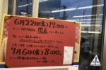 ローソン交野市駅前店が6月22日で閉店するみたい!その後は・・・