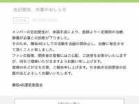 【欅坂46】志田愛佳、医師の判断により休養......