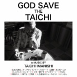 『CD Review:今西太一「GOD SAVE THE TAICHI」』の画像