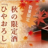 『【期間限定】京王百貨店ECサイトで秋の日本酒「ひやおろし」の予約受付中』の画像