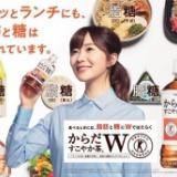 指原莉乃出演「からだすこやか茶W」新CM キタ━━(゚∀゚)━━!!