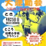 『「桔梗町会大運動会」ですよー!!!』の画像