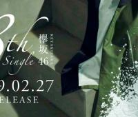 【欅坂46】8thシングルは大型タイアップあるかな